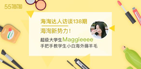 【海淘达人访谈138期】超级大学生Maggieeee