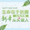 【新的一年 从头开始】生命在于折腾,新年