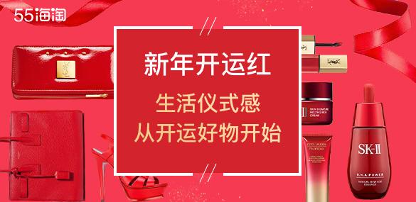 【新年开运红】生活的仪式感,从开运好物开