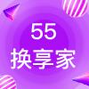 【55换享家】迎新换旧,一举两得!一招解决