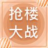 【3月抢楼】新年新惊喜!55携手海淘优运抢