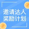 【招募】邀请达人奖励计划开启!更多福利特