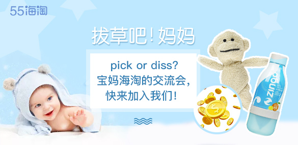 【拔草吧,妈妈】Pick or diss? 宝妈海淘的