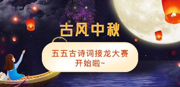 【古风中秋】月到中秋偏皎洁,今年中秋最特