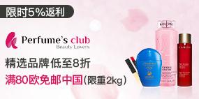 Perfume's Club 中文官網
