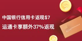 中国银行专题