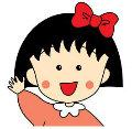 我是樱桃小丸子
