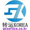 GK转运KOREA