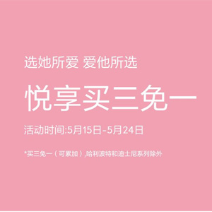 PANDORA潘多拉中国520全场饰品买三免一促销
