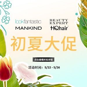 The Hut集团美妆网站初夏大促促销合集