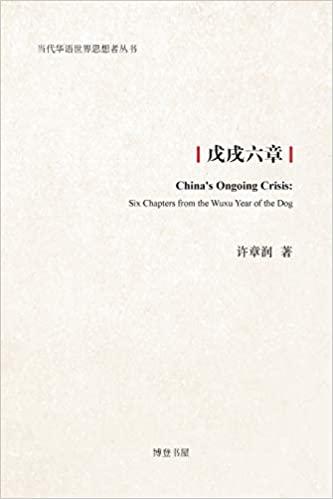许章润 教授的《戊戌六章 》