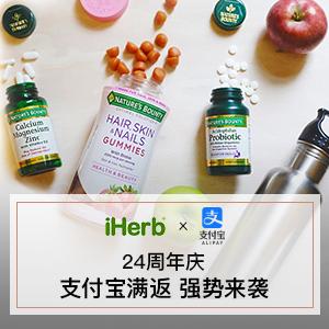 Iherb中文官网24周年庆热销品牌促销  9/19更新