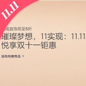 Blue Nile中文官网 双十一钜惠精选婚戒首饰低至5折促销