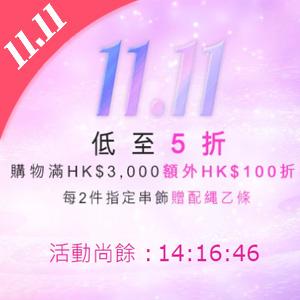 延期!香港周生生官网双十一全场低至5折+满3000立减100港币促销