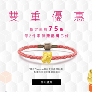 香港周生生官网精选串饰75折促销