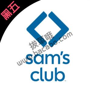 正式开启!Sam's Club 2020 黑色星期五第二阶段开抢