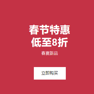 Mango中国官网春节特惠低至8折促销