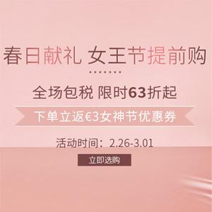 Perfumesclub中文官网 精选商品低至63折促销