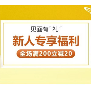 海外购现有新人专享福利全场满200元立减20元